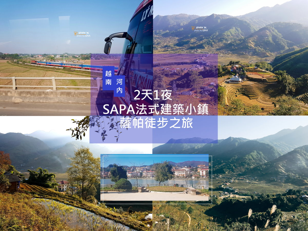 【河內自由行】SAPA兩日遊|越南法國小鎮+田園中徒步+體驗在地人生活風情、2天1夜薩帕徒步之旅(高山度假勝地) @GINA LIN
