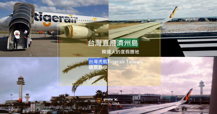 台灣虎航直飛濟州島》購票教學/行李公斤數限制/機票價格表/廉航行李攻略+GINA航空搭乘記事 @Gina Lin