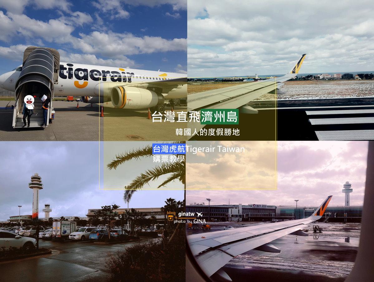 【台灣虎航直飛濟州島】Tigerair Taiwan購票教學/行李公斤數限制/機票價格表/廉航行李攻略 @GINA環球旅行生活
