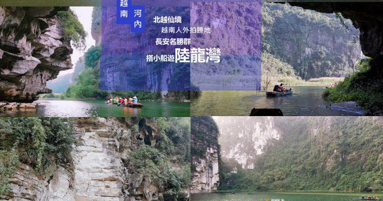 越南河內自由行》北越仙境 長安名勝群之旅 下 寧平(Ninh Binh) 陸龍灣/小下龍灣(長安湖渡船/ Ecotourism Trang An Boat Tour) 越南人外拍勝地 @Gina Lin
