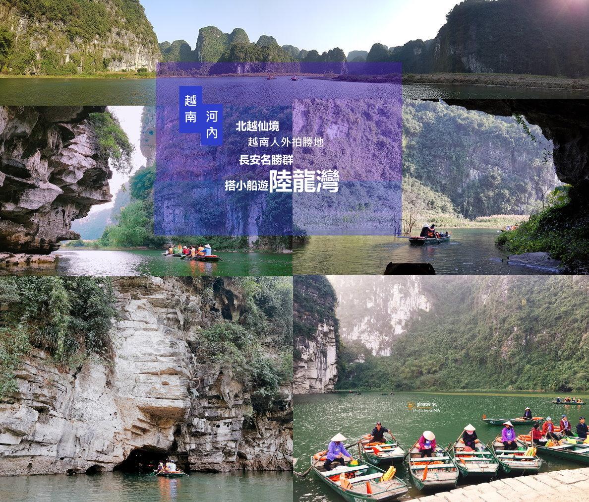 【越南自由行】河內北越仙境|長安名勝群之旅(下)| 寧平(Ninh Binh) 陸龍灣/小下龍灣(長安湖渡船/ Ecotourism Trang An Boat Tour) 越南人外拍勝地 @GINA LIN