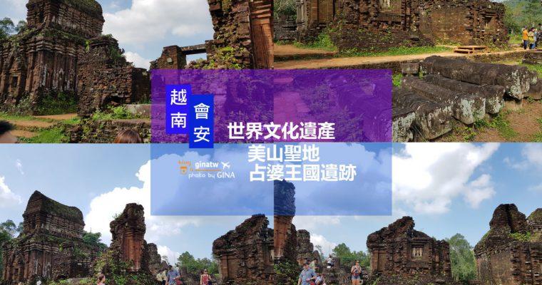 越南峴港會安自由行》從會安去看世界文化遺產 占婆王國遺跡 美山聖地半日遊 感受百年前曾經輝煌的王國 @Gina Lin