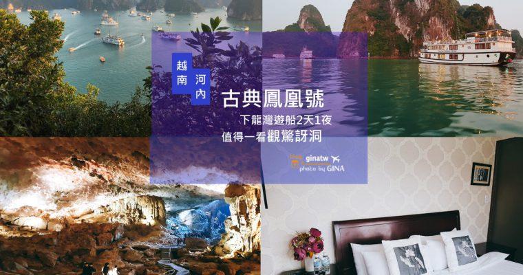 2020越南河內自由行》北越必來 下龍灣古典鳳凰號山水之間的悠閒+TiTop基托夫島小島+觀驚訝洞 震撼洞窟!新世界七大奇景之一/UNESCO世界遺產聯合國教科文組織 @Gina Lin