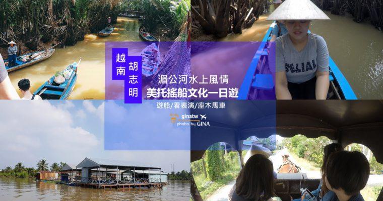 越南胡志明自由行》遊覽湄公河水上風情 美托搖船文化一日遊 吃飽飽輕鬆走一天 @Gina Lin