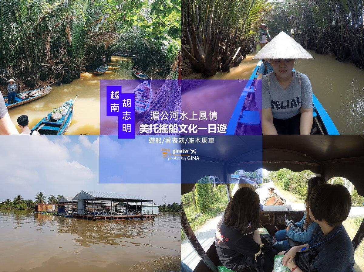 【胡志明自由行】遊覽越南湄公河水上風情|美托搖船文化一日遊|吃飽飽輕鬆走一天 @GINA LIN