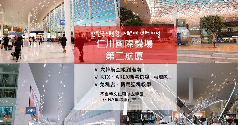 2020韓國仁川國際機場第二航廈!AREX機場快線/巴士/退稅超簡單教學/轉機/首爾預辦登機(搭大韓、華航航空必知) @Gina Lin