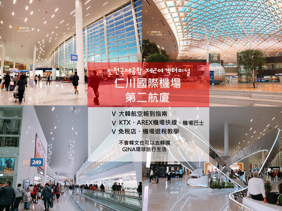 【仁川國際機場第二航廈】2020韓國攻略|AREX機場快線、巴士|退稅轉機|首爾預辦登機(搭大韓、華航航空必知) @GINA環球旅行生活|不會韓文也可以去韓國 🇹🇼