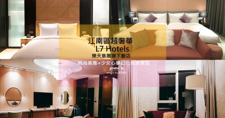首爾住宿推薦》江南區超奢華 L7 Hotels Gangnam 樂天集團旗下飯店 時尚高雅+少女心夢幻化妝室房型介紹 @Gina Lin