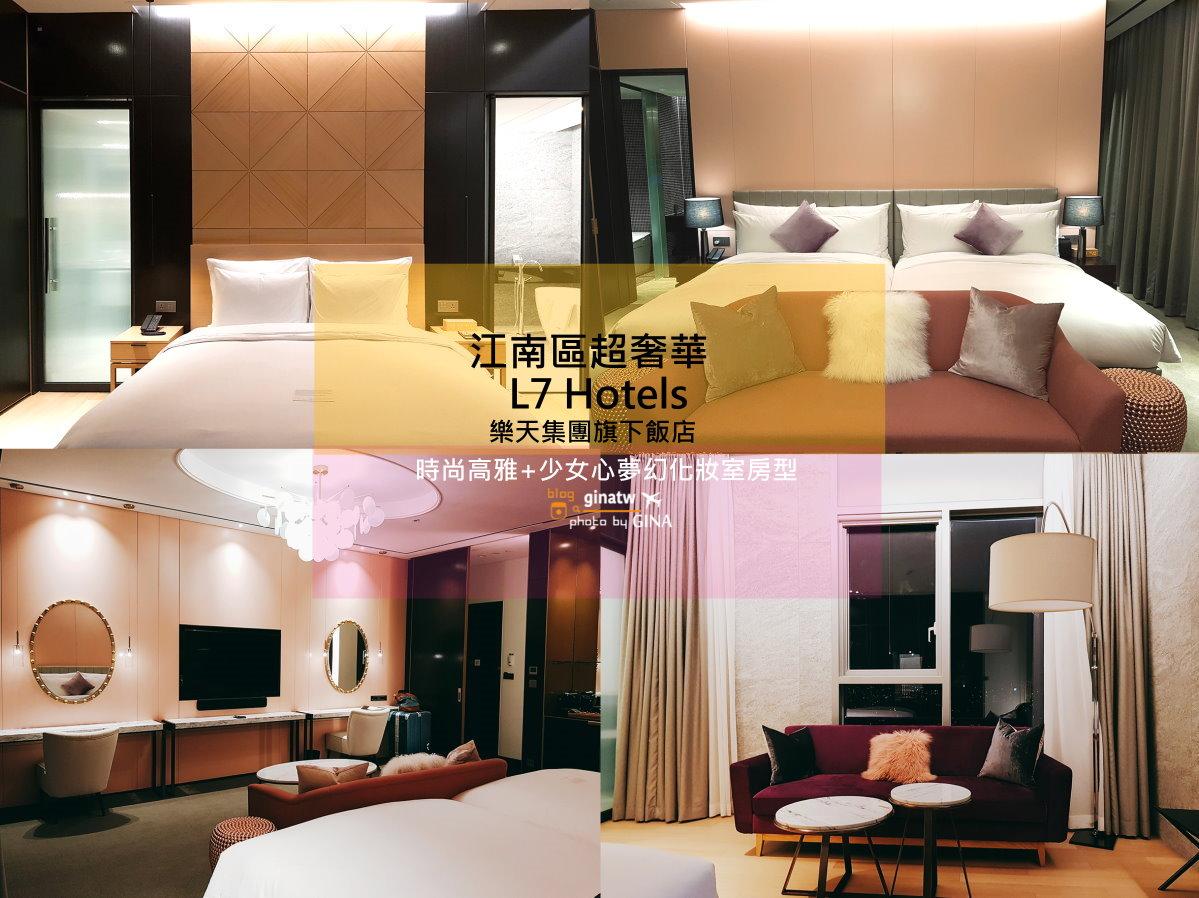 【首爾飯店住宿】江南區超奢華|L7 Hotels Gangnam|樂天集團旗下飯店.時尚高雅+少女心夢幻化妝室房型介紹 @GINA環球旅行生活|不會韓文也可以去韓國 🇹🇼