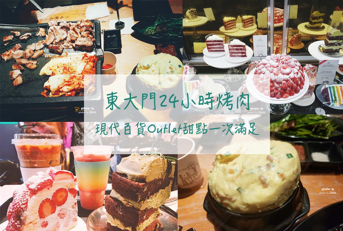 東大門美食甜點》哈南豬家韓國烤肉24小時不休息+超人氣DORE DORE甜點 現代百貨Outlet分店 @Gina Lin