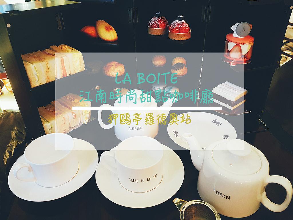 江南甜點 狎鷗亭羅德迪奧站 LA BOÎTE時尚甜點咖啡廳 浮誇華麗到不行 + 我的韓國生活雜記 @Gina Lin