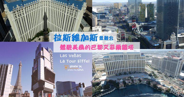 美西自助》拉斯維加斯 體驗美國版巴黎艾菲爾鐵塔 一覽賭城風景+Go Las Vegas Card – 拉斯維加斯無限景點通票+雙層觀光巴士推薦 @Gina Lin