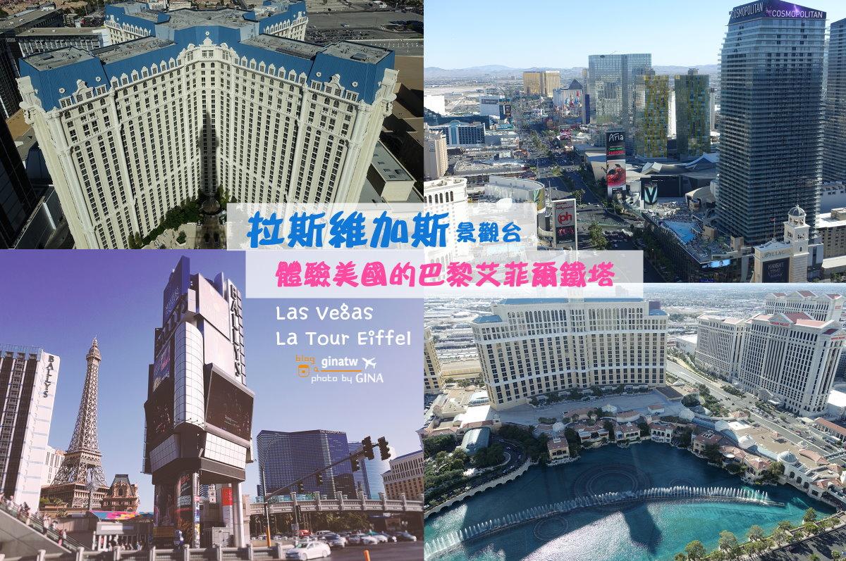 【拉斯維加斯景點】 景觀台一覽賭城風景|Go Las Vegas Card – 拉斯維加斯無限景點通票|美國版巴黎艾菲爾鐵|雙層觀光巴士推薦 @GINA旅行生活開箱