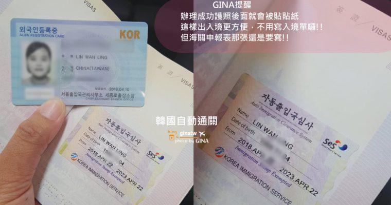 韓國仁川國際機場 SES自動通關申請教學 2019.05最新版 @Gina Lin