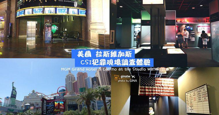 美國自助》拉斯維加斯 美劇CSI犯罪現場調查體驗活動+MGM Grand 美高梅大飯店 @Gina Lin