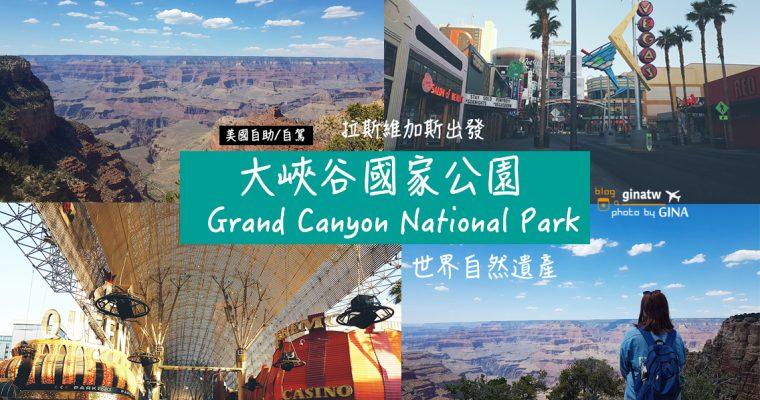 美國自助/自駕》大峽谷國家公園(Grand Canyon National Park)世界自然遺產 @Gina Lin