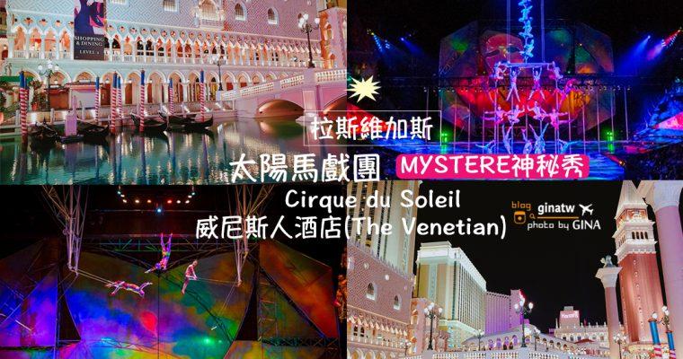美國自助》拉斯維加斯經典劇目表演秀 Mystere神秘秀(太陽馬戲團代表作) + 威尼斯人飯店(The Venetain)夜景 @Gina Lin