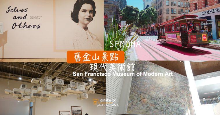 美國自助》舊金山景點 SFMOMA 舊金山現代藝術博物館(San Francisco Museum of Modern Art) @Gina Lin