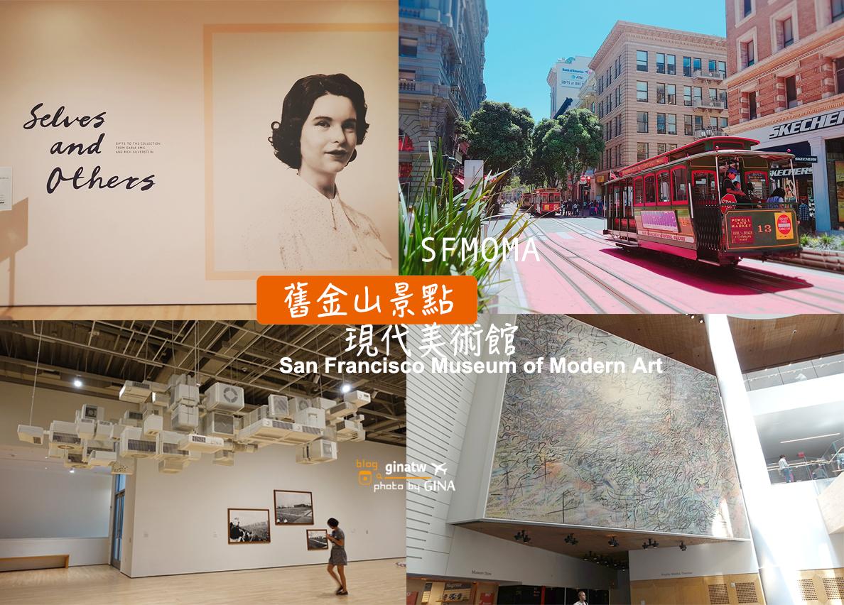【2020舊金山景點】 SFMOMA|舊金山現代藝術博物館(San Francisco Museum of Modern Art) @GINA旅行生活開箱