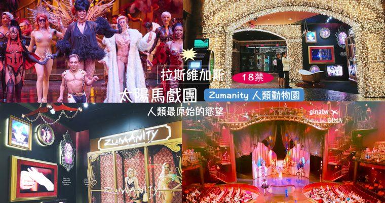 美國自助》拉斯維加斯表演秀 18禁 Zumanity秀(人類動物園)展現人類最初的慾望 @Gina Lin