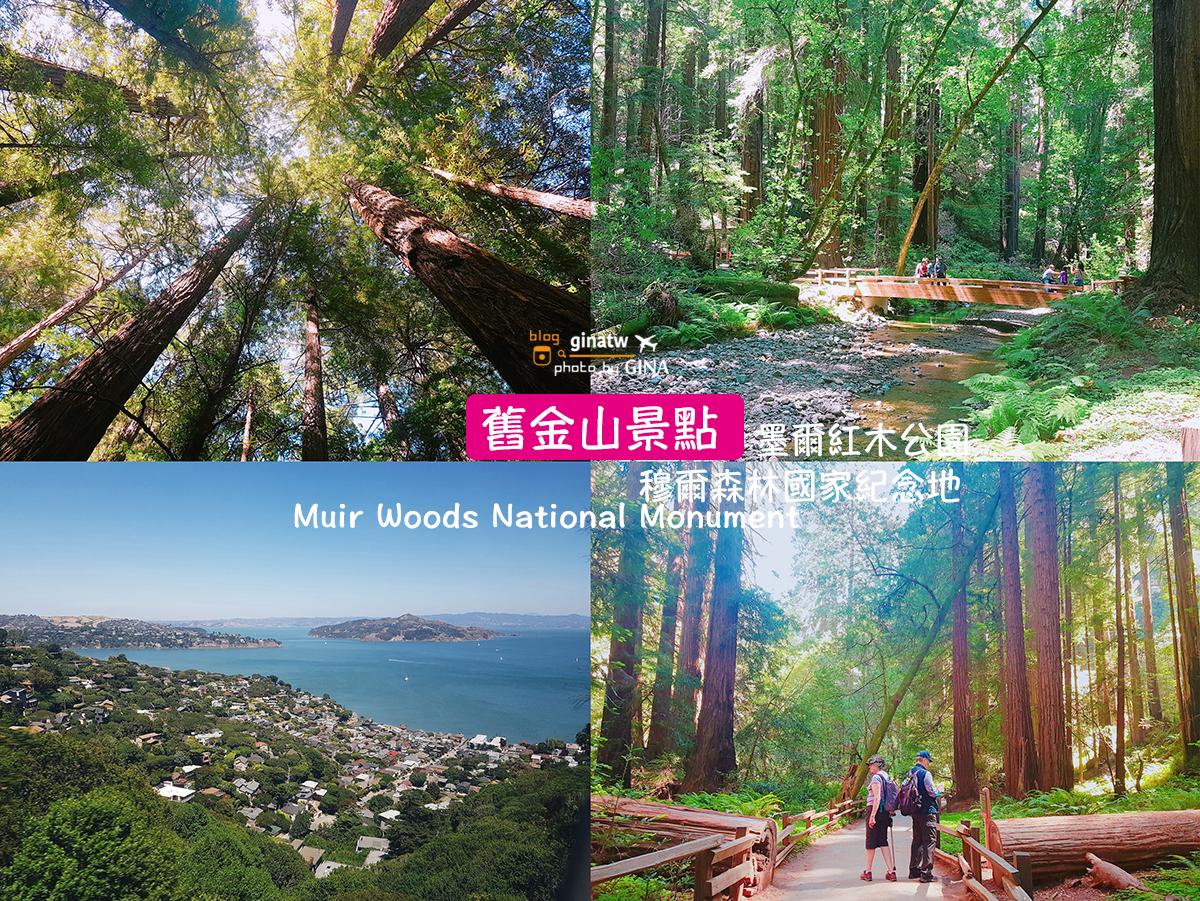 【舊金山景點】北部墨爾紅木公園|穆爾森林國家紀念地(Muir Woods National Monument)一個人旅行半日遊 @GINA旅行生活開箱