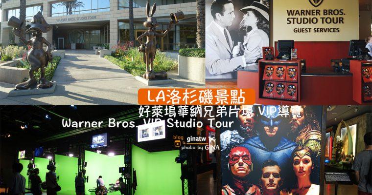 美國自助/自駕》LA洛杉磯景點 好萊塢華納兄弟片場 VIP導覽 DC宇宙展、48號影棚、中央公園咖啡店 @Gina Lin