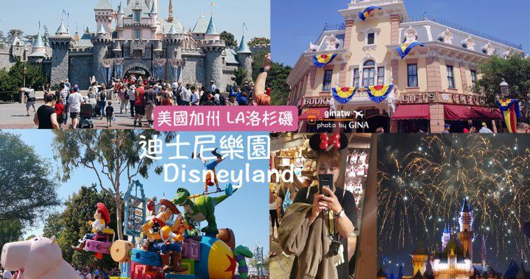 美國自助/自駕》2018 LA洛杉磯景點 美西加州 迪士尼主題樂園(Disneyland Park)攻略+抽快速通行證(Fast Pass) 玩的更省時間! @Gina Lin