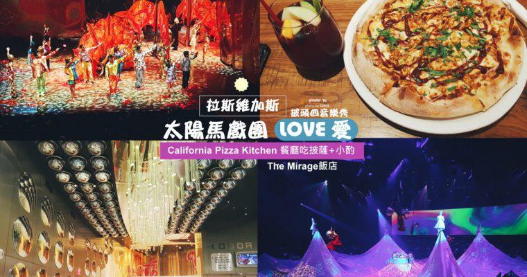 美國自助》拉斯維加斯表演秀 太陽馬戲團 「LOVE 愛」披頭四音樂秀+The Mirage飯店California Pizza Kitchen 餐廳吃披薩小酌 @Gina Lin