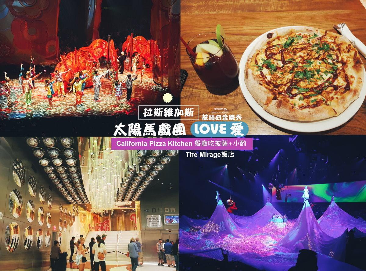 【拉斯維加斯表演秀】太陽馬戲團 「LOVE 愛」披頭四音樂秀|The Mirage飯店|California Pizza Kitchen|美國餐廳吃披薩、小酌 @GINA旅行生活開箱
