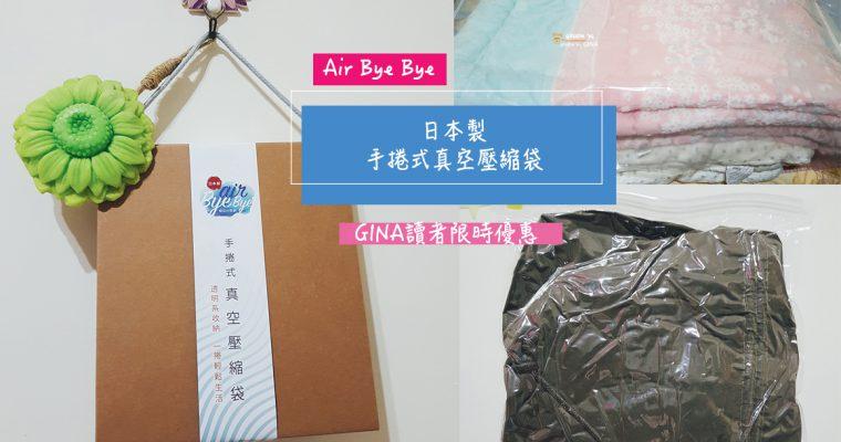 韓國棉被/旅行用日本壓縮袋》Air Bye Bye 日本製手捲式真空壓縮袋  GINA讀者限時團購優惠 @Gina Lin