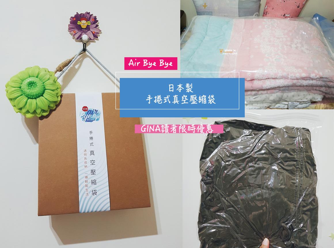 【Air Bye Bye 團購】日本製手捲式真空壓縮袋 |韓國棉被、旅行用日本壓縮袋|GINA讀者限時優惠 @GINA環球旅行生活