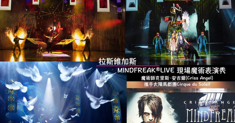 美國自助》拉斯維加斯表演秀 MINDFREAK®LIVE 現場魔術表演秀 @Gina Lin