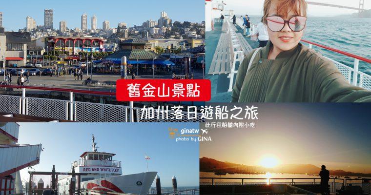 美國自助》舊金山漁人碼頭景點 加州落日遊船之旅 Red & White Fleet 看夕陽去(附船艙飲料及餐點)城市公園市區景超推! @Gina Lin