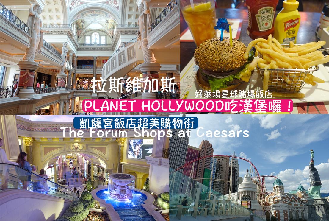【拉斯維加斯景點】凱薩宮飯店超美! 好萊塢星球飯店|美國漢堡|PLANET HOLLYWOOD @GINA旅行生活開箱
