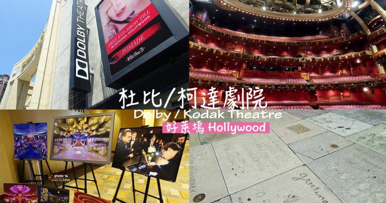 美國自助》奧斯卡頒獎典禮會場 杜比/柯達劇院(Dolby/Kodak Theatre)好萊塢星光大道(Hollywood Walk of Fame) @Gina Lin