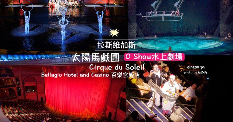 美國自助》拉斯維加斯表演秀 太陽馬戲團 「O秀」O Show by Cirque du Soleil  百樂宮飯店 Bellagio Hotel and Casino @Gina Lin