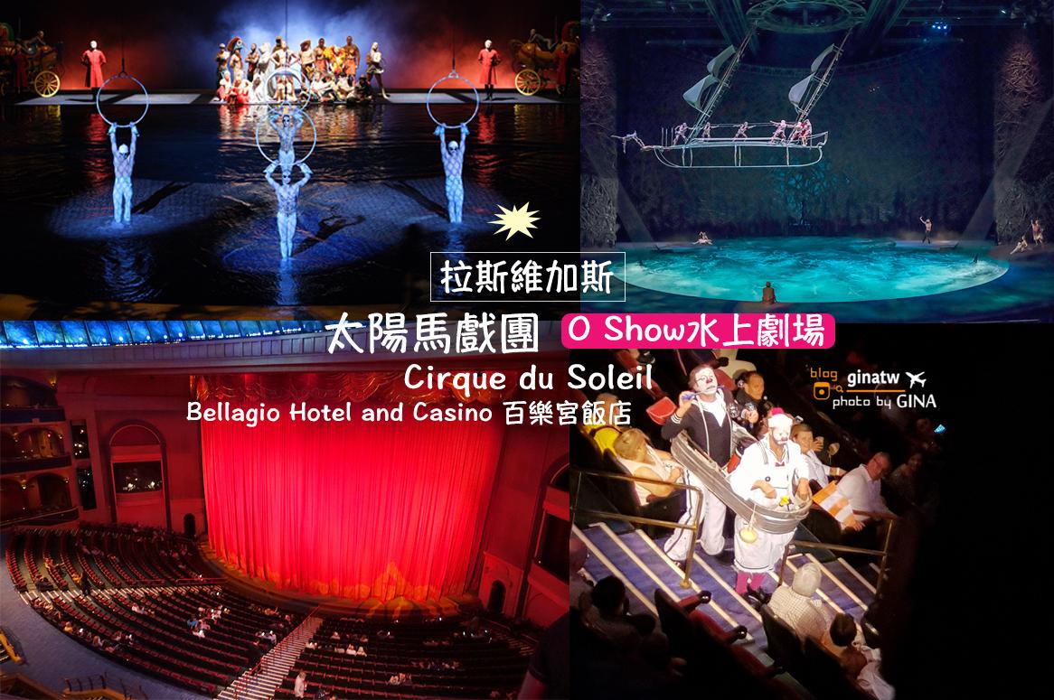 【拉斯維加斯表演秀】太陽馬戲團 「O秀」Show|by Cirque du Soleil|百樂宮飯店|Bellagio Hotel and Casino @GINA旅行生活開箱