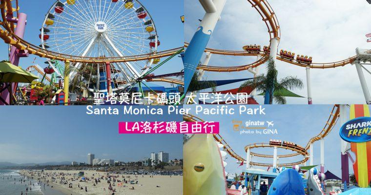 美國自助》LA洛杉磯自由行 聖塔莫尼卡碼頭 / 加州陽光沙灘 / 太平洋公園 ( Santa Monica Pier / Pacific Park) @Gina Lin