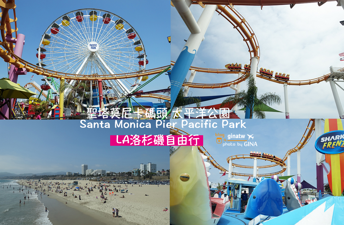 【洛杉磯自由行】LA景點|聖塔莫尼卡|加州陽光沙灘、碼頭 / 太平洋公園 ( Santa Monica Pier / Pacific Park) @GINA旅行生活開箱