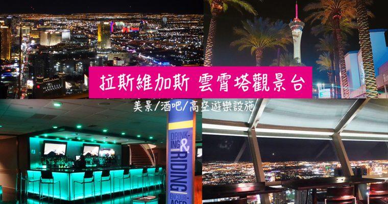 美國自助》拉斯維加斯 雲霄塔觀景台(Stratosphere Tower)夜景盡收眼底 @Gina Lin