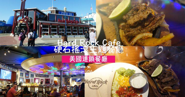 美國自助》舊金山美食 美國連鎖店 Hard Rock Cafe硬石搖滾主題餐廳(39號碼頭分店) @Gina Lin