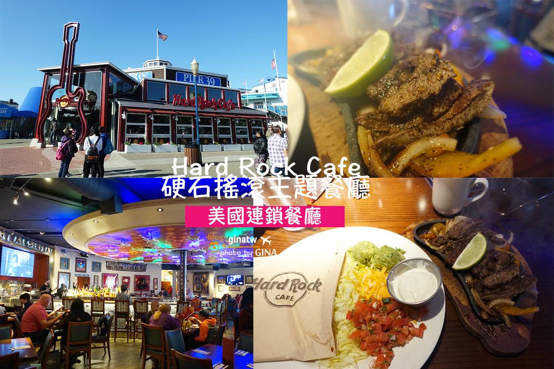 【舊金山美食】Hard Rock Cafe|硬石搖滾主題餐廳|美國連鎖店 (39號碼頭分店) @GINA旅行生活開箱