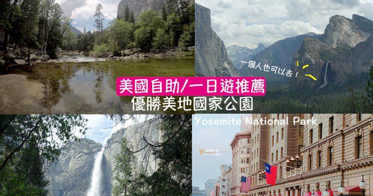 2020美國舊金山出發 優勝美地國家公園一日遊 / Yosemite National Park 一個人也可以去! @Gina Lin