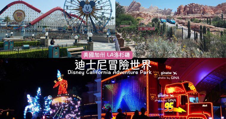 2020美國洛杉磯LA景點 美西加州 迪士尼冒險世界攻略(Disney California Adventure)Frozen 冰雪奇緣歌舞劇必看!快速通行證教學 @Gina Lin