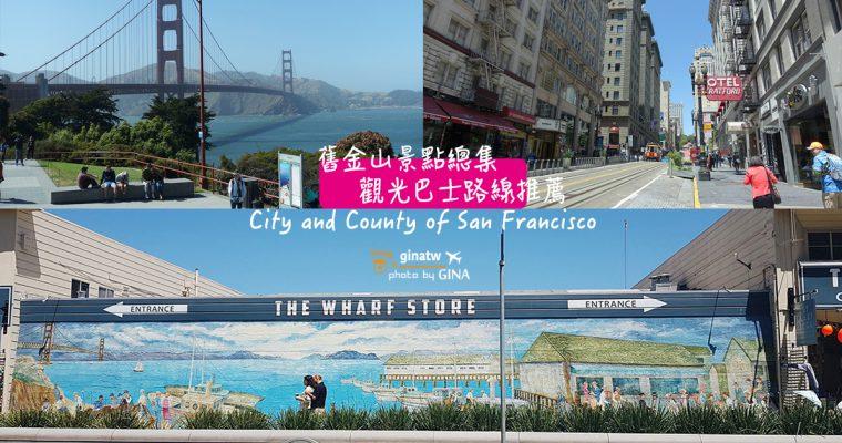 舊金山自助/自駕》金門大橋周邊/市區景點/漁人碼頭 + 觀光巴士兌換/搭乘教學(附換票地圖) @Gina Lin