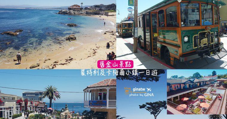 美國自助/自駕》舊金山景點 蒙特利 (Monterey Bay)及卡梅爾小鎮(Carmel-by-the-Sea)一日遊 @Gina Lin