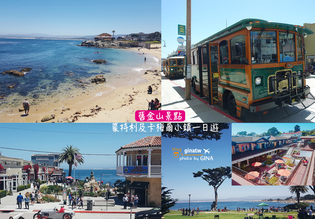 【舊金山景點】 蒙特利一日遊(Monterey Bay)卡梅爾小鎮(Carmel-by-the-Sea) @GINA旅行生活開箱