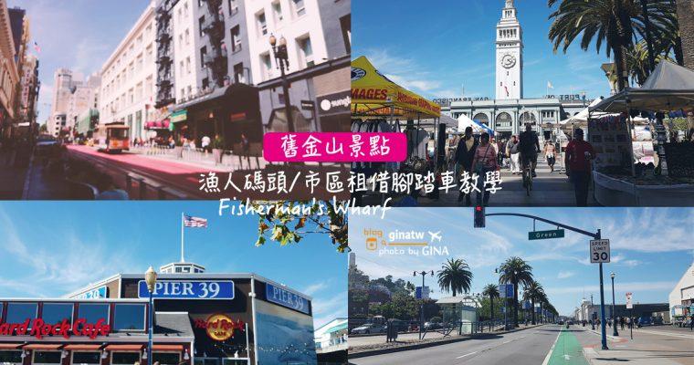舊金山玩什麼?漁人碼頭、電鐵公車系統搭乘、市區租借腳踏車教學 @Gina Lin