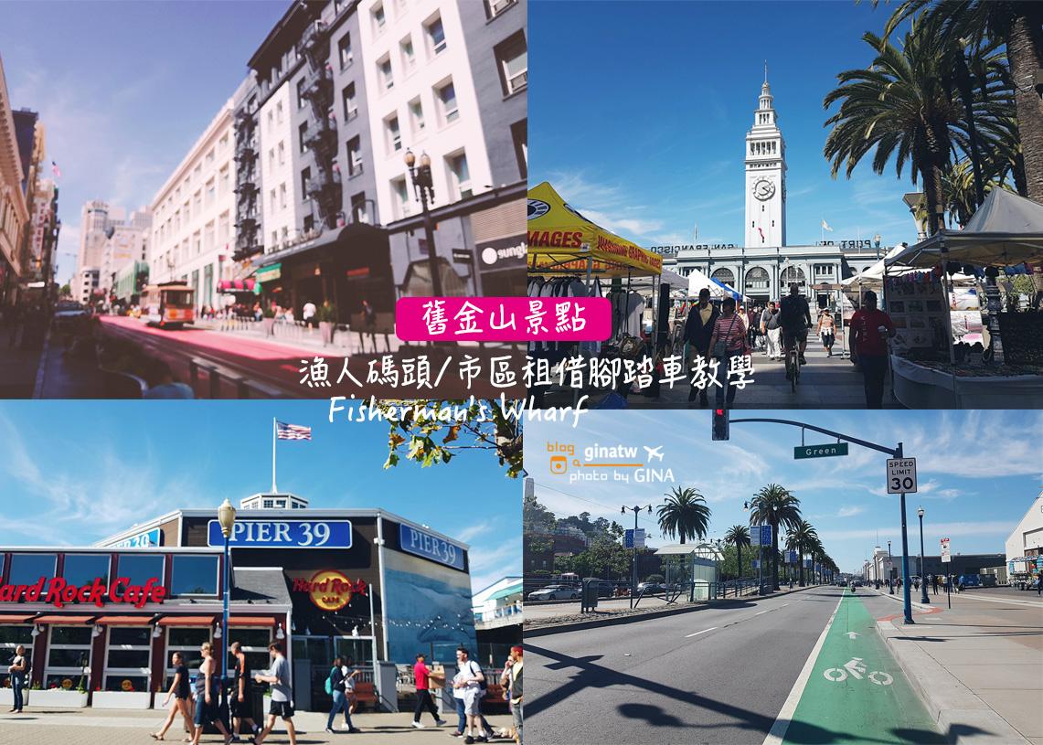 【舊金山交通】美國玩什麼?漁人碼頭、電鐵公車系統搭乘、市區租借腳踏車教學 @GINA LIN