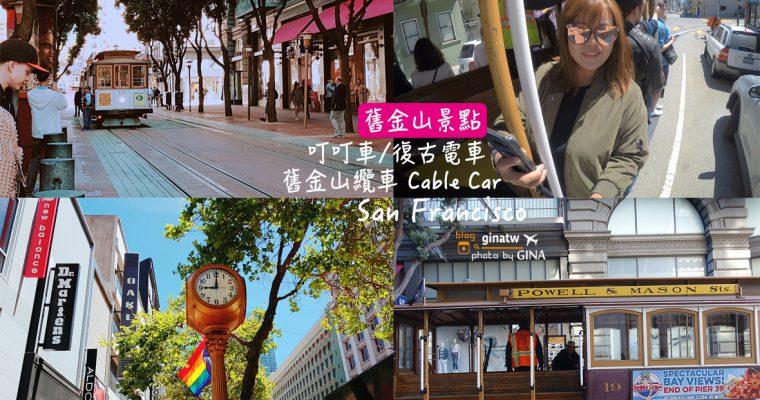 舊金山交通》叮叮車/復古電車/環狀纜車 最古老的循環式纜索鐵路 + MUNI Visitor Passport一日卷介紹+景點通票推薦(Go City Card/Explorer Pass) @Gina Lin